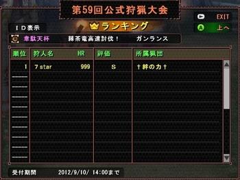 mhf_20120909_002237_668.jpg